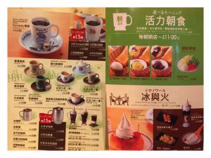 Komeda咖啡,買咖啡送烤吐司菜單