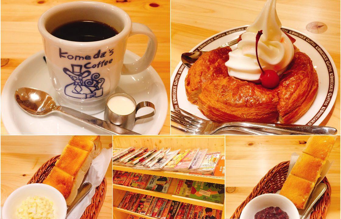 komeda_koffee