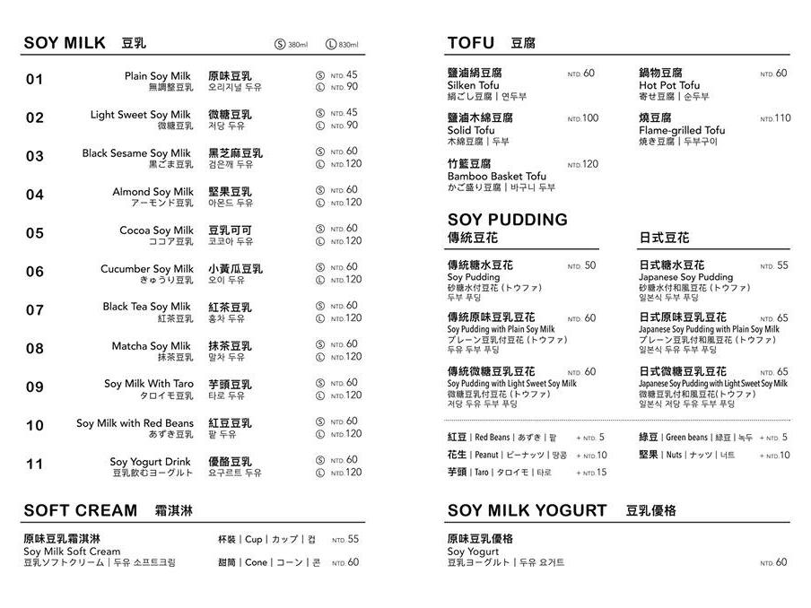 二吉軒_menu