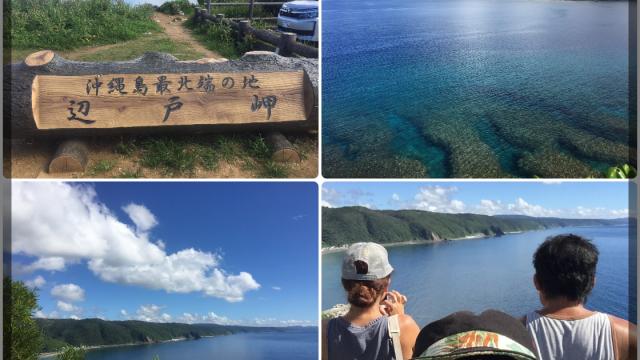 沖繩最北端-邊戶岬