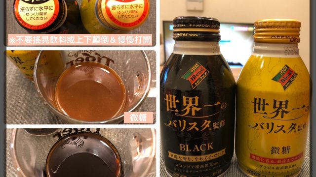 Dydo世界一咖啡瓶身&內容物